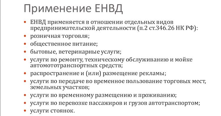 применение ЕНВД в России