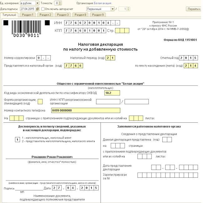 налоговая декларация НДС
