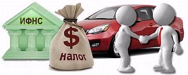 нужно ли платить налог с продажи авто - fiscali.ru