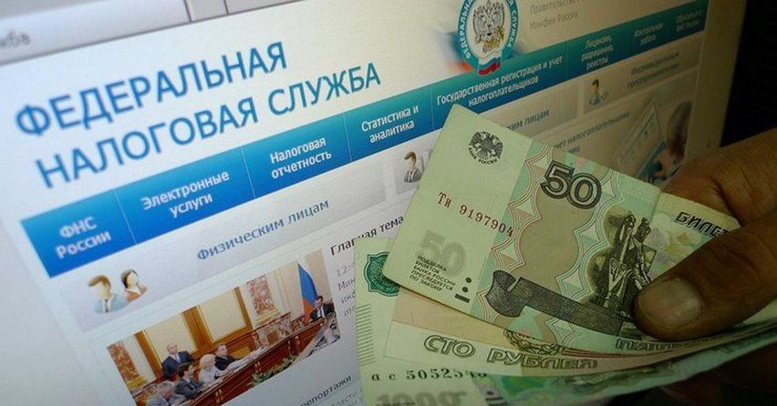 налоговая России
