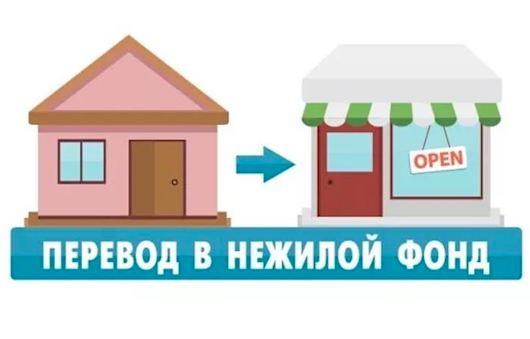 перевод помещения нежилой фонд